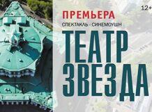 Театр Звезда 2018-04-17T18:00 театр звезда