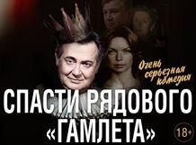 Спасти рядового Гамлета 2018-11-10T19:00 русь уходящая 2018 03 10t19 00