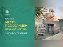 цены на Место под солнцем. Беньков/Фешин 2019-09-24T23:00  в интернет-магазинах