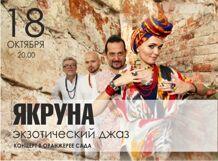 Экзотический джаз. Якруна. Концерт в оранжерее 2019-10-18T20:00