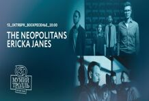 Фото - The Neopolitans | Ericka Janes 2019-10-13T20:00 танцпол 2019 11 13t20 00