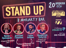 STAND UP в Moriarty Bar