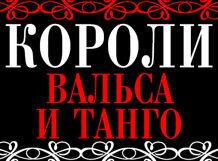 Короли танго и вальса 2018-12-30T19:00
