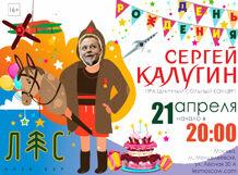 Сергей Калугин 2018-04-21T20:00
