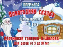 Новогодняя елка в Каминном зале XIX века «Сказка Севера» 2019-01-02T14:00