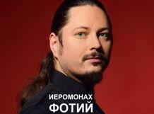 все цены на Иеромонах Фотий «Рождественский концерт» 2020-01-07T19:00 онлайн