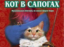 Кот в сапогах<br>