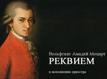 В. А. Моцарт — Реквием для солистов, хора и оркестра 2018-10-07T20:00 в а моцарт арии