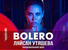 Bolero by Ляйсан Утяшева 2018-12-11T20:00 emin 2018 12 11t20 00