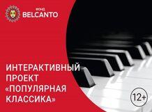Интерактивный проект «Популярная классика» 2019-09-13T20:00 популярная классика два органа и восемь саксофонов 2019 08 31t18 00