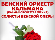 Венский оркестр Кальмана «Кальман-Штраус-Легар Гала»<br>