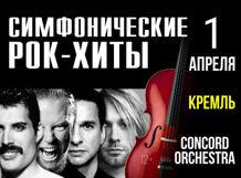 «Симфонические РОК-ХИТЫ» в исп. Симфонического оркестра «CONCORD ORCHESTRA» 2018-04-01T18:00