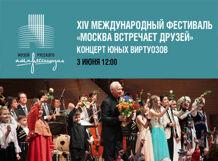 Концерт юных виртуозов в рамках XIV Международного фестиваля фонда Владимира Спивакова «Москва встречает друзей»