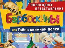 Барбоскины,или Тайна книжной полки<br>