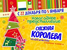 Новогоднее представление «Снежная королева» 2018-12-30T11:00 сдобная лиза 2018 12 30t11 00