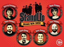 цена на StandUp Show ТНТ 2019-10-10T20:00