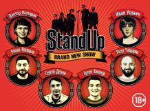 StandUp Show ТНТ 2019-10-10T20:00 рок теплоход 2018 08 10t20 00