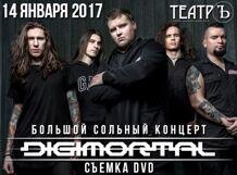 Digimortal. Концерт Съемка DVD