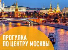 Прогулка по центру Москвы на теплоходе «Москва-150»<br>