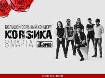 КОRSИКА. Большой сольный концерт 2019-03-08T19:00 гарик мартиросян сольный standup концерт 2019 03 21t20 00