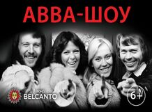 «ABBA – шоу» 2019-05-16T20:00 nizkiz 2018 09 16t20 00