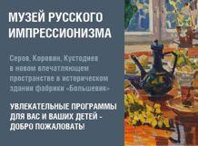 Творческая программа для детей 4–6 лет «Краски музея»