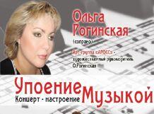 Упоение музыкой. Трио «Реликт», Ольга Рогинская и арт-группа «АРосс»
