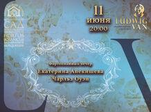 лучшая цена Камерные вечера в оранжерее. Екатерина Апекишева и Чарльз Оуэн 2020-06-11T20:00