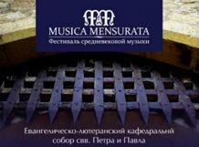 Абонемент на 3 концерта фестиваля Musica Mensurata 2018-10-07T19:00 абонемент на 3 дня park live 2018