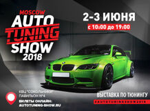 Авто Тюнинг Шоу 2018 2018-06-03T10:00