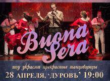 Шоу испанских гитар Gipsy Flamenco!