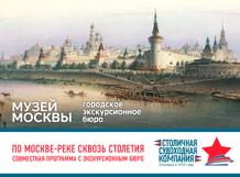 По Москве-реке сквозь столетия
