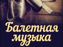 Балетная музыка 2018-02-21T19:00 балетная музыка 2018 02 21t19 00