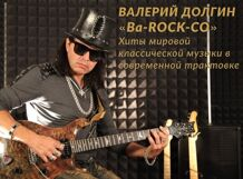 Валерий Долгин «Ba-Rock-Co». Хиты мировой классической музыки в современной обработке<br>