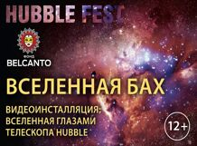 «Музыка Вселенной. Видеоинсталляция: Млечный путь глазами телескопа Hubble» Проект: Hubble Fest – II 2019-01-11T20:00 emin 2018 12 11t20 00