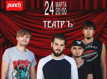СМЕТАНА band