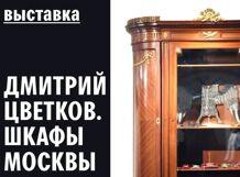 Шкафы Москвы 2018-03-25T20:00