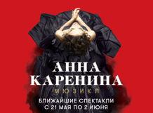 Анна Каренина 2019-06-26T19:00