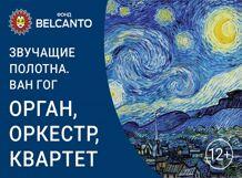 Ван Гог. Орган, оркестр, квартет фото