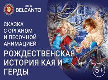 Сказка с органом и песочной анимацией «Рождественская история Кая и Герды» 2020-01-02T16:00