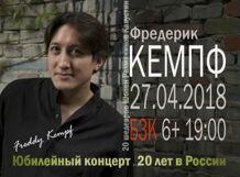 Фредерик Кемпф фортепиано (Великобритания). Юбилейный концерт. 20 лет в России