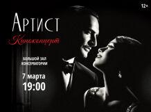 Киноконцерт «Артист» 2019-03-07T19:00 баал 2018 09 07t19 00