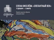 Елена Киселева «Элегантный век»<br>