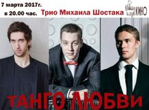 Трио Михаила Шостака «Коррида любви»
