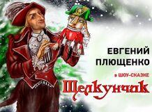 Ледовое шоу-сказка «Щелкунчик»