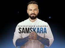 Burito. Презентация альбома «Samskara» 2019-11-17T19:00 цена