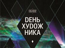 Световой спектакль День Художника 2018-04-14T19:00
