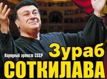 Зураб Соткилава «Юбилейный бенефис»<br>