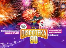 Большая Discoteka 90! Салют на крыше! 2019-09-07T17:00 большая discoteka 90