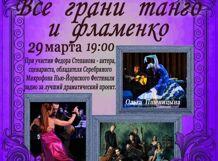 Танцевально-музыкальное шоу «Все грани танго ифламенко»